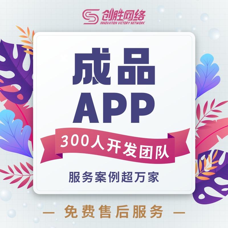 定制app开发生鲜外卖app开发商城团购超市家政教育APP