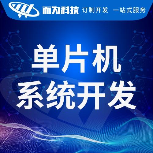 嵌入式单片机系统 开发   stm32单片机整体硬件方案开