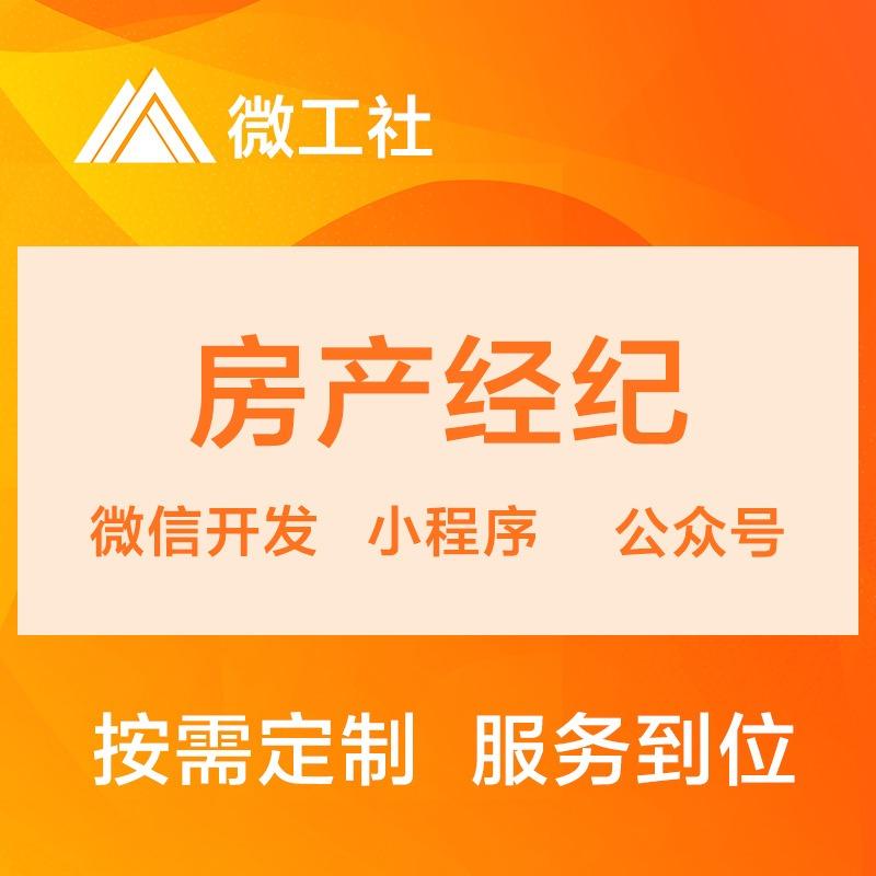微信小程序开发微房产地产二手房经纪人中介系统微信公众号开发