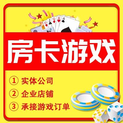 房卡红中麻将棋牌类游戏棋牌开发棋牌小游戏棋牌游戏app麻将