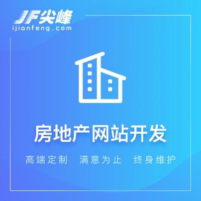 房地产网站开发 房地产网站定制开发 房地产app接口对接