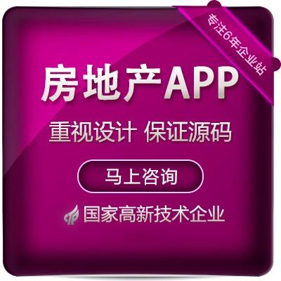房地产APP小程序定制开发区块链+合约交易app开发