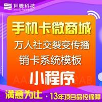 手机选号靓号网/通讯卡套餐微信商城+分销+直播+小程序+推广