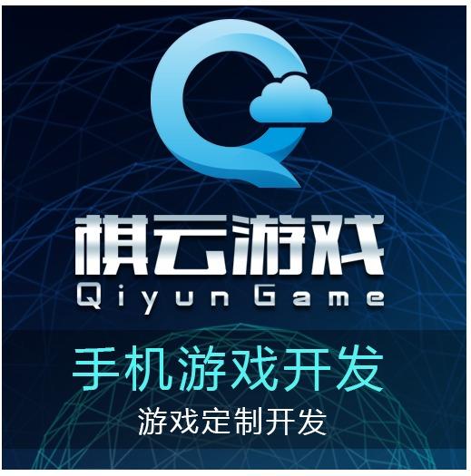 游戏开发|手机游戏开发|娱乐游戏开发|手机娱乐游戏定制开发