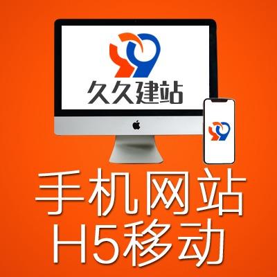 手机网站H5开发PC站+手机站网站建设/企业网站定制设计制作