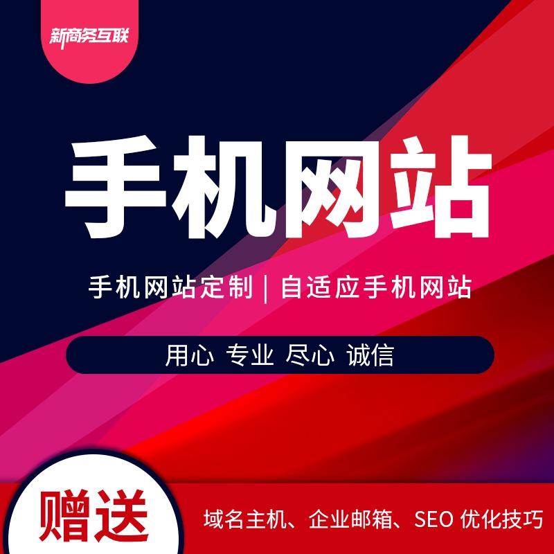 手机网站定制 响应式H5自适应手机网站 上海网站制作