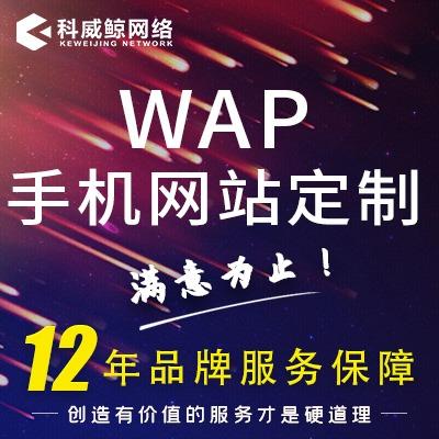企业手机网站建手机网站手机响应式餐饮网站建设pc+wap手机