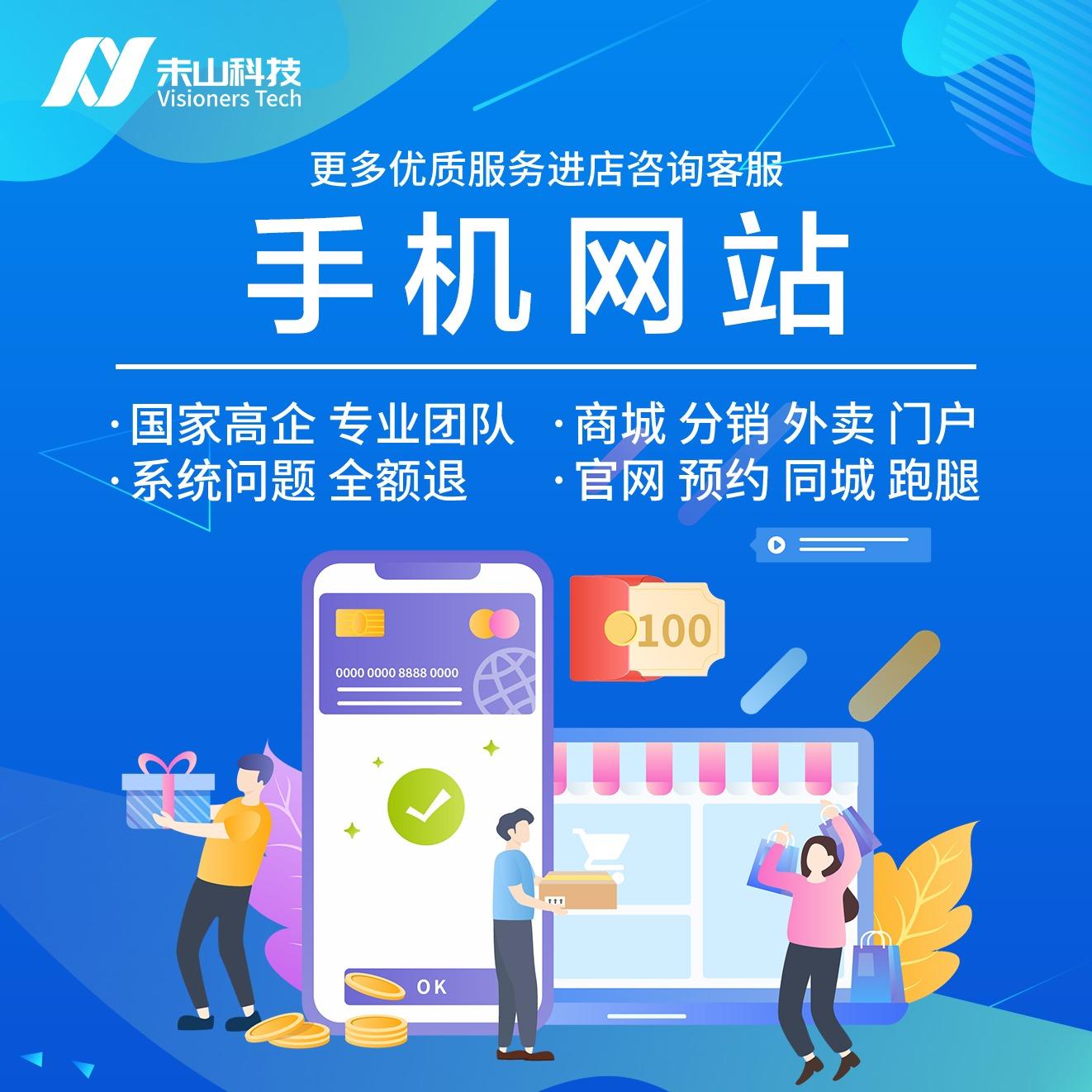 手机网站/PC+手机/HTML5网站/H5网站/手机/商城