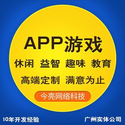 手机APP游戏开发微信小游戏小程序游戏定制开发微信H5游戏开