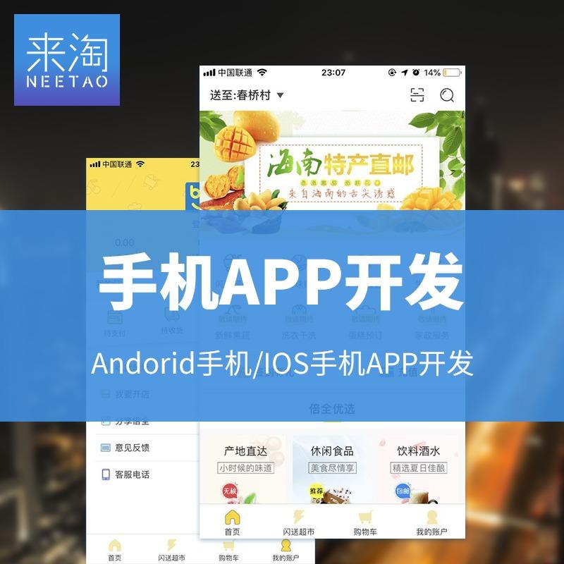 手机APP开发安卓Andorid苹果IOS开发原生定制开发