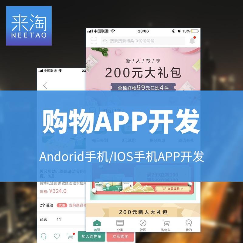 安卓Andorid苹果IOS购物商城APP手机软件原生开发