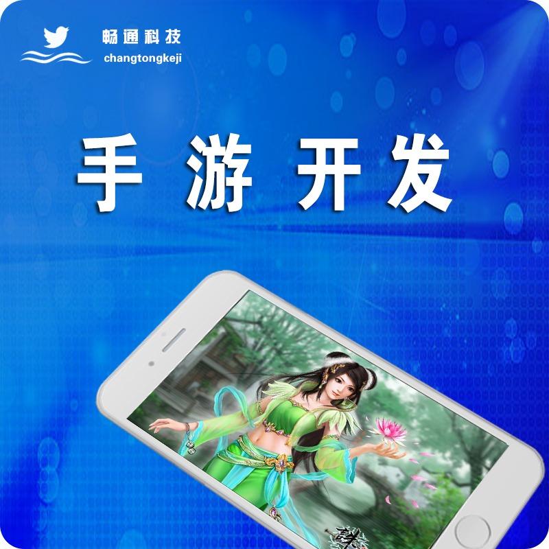 游戏开发手游开发网游开发手机APP农场养成类游戏VR软件开发
