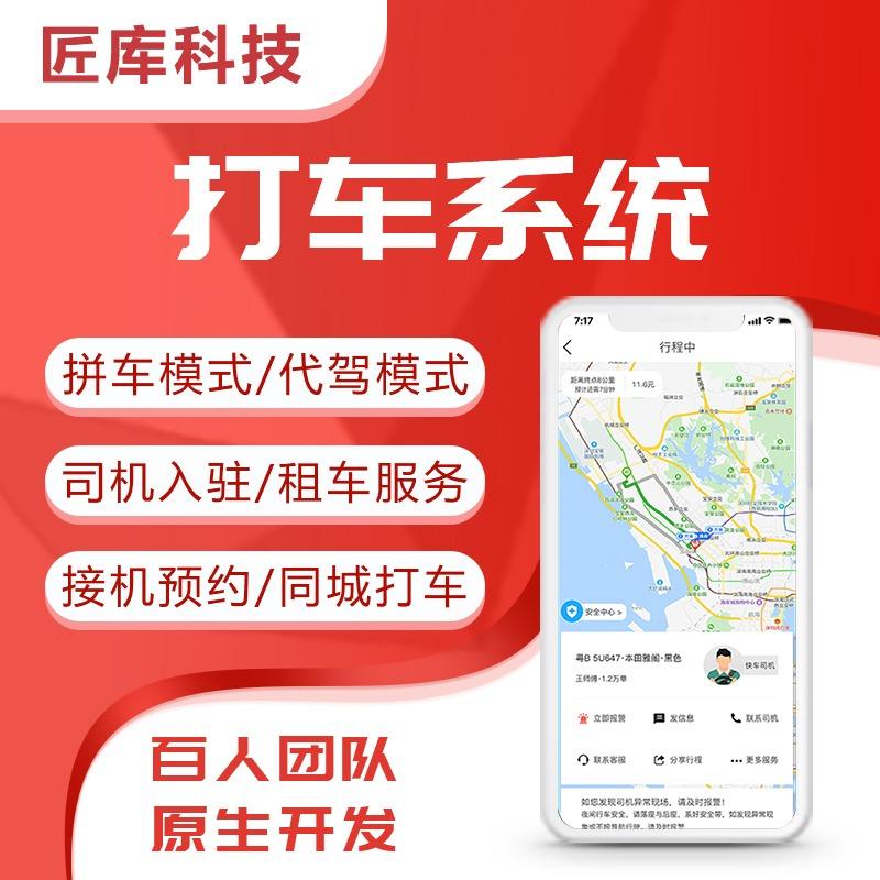 打车app 开发 代驾定制拼车 软件 制作同城顺风车系统代做源码搭建