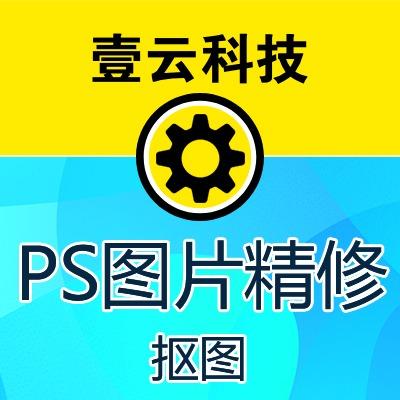 PS图片精修/精修抠图/精修产品头图精修广告页设计图片