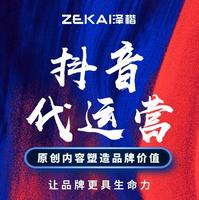 北京抖音小店抖音代运营脚本视频拍摄剪辑运营推广动画短视频脚本