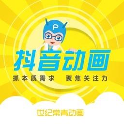 抖音、快手视频,营销创意病毒暖场众筹视频定制卡通动画设计制作