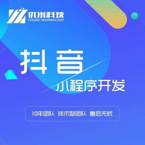抖音小程序开发电商商城小程序定制开发郑州抖音小程序定制开发