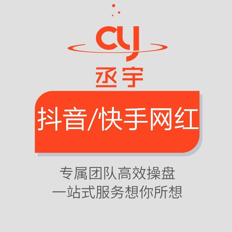 电商推广抖音音/快手素人KOL带货推广抖音代运营网红直播推广