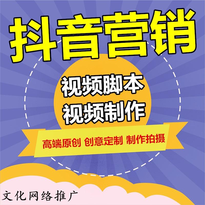 抖音快手火山小视频微视今日头条B站小咖秀配音秀粉丝通 营销 推广