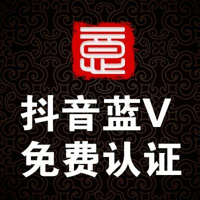 抖音企业蓝V认证免费代认证开通抖音企业蓝V包认证代开通认证