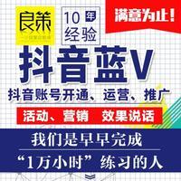 抖音蓝V认证抖音运营抖音策划视频拍摄抖音网红 推广 脚本撰写
