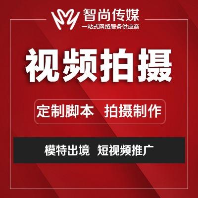 抖音短视频制作/模特网红出镜拍摄带直播/快手视频卖货推广发布