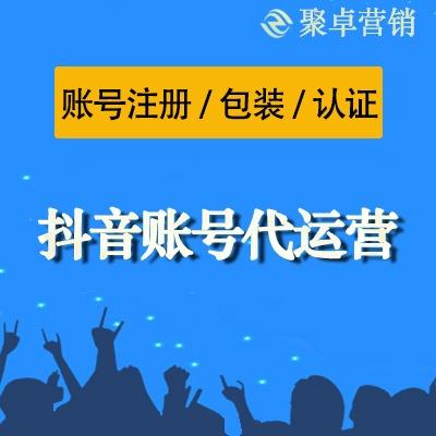 抖音账号代运营企业品牌产品抖音账号注册/包装/蓝V认证