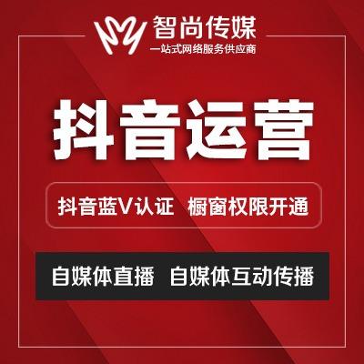 抖音 代运营 火山快手小视频推广抖音营销抖音直播推广
