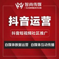 抖音代运营快手火山短视频营销抖音网红直播推广蓝v认证抖音营销