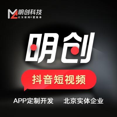 交友app视频外包聊天系统软件开发社交抖音火山快手APP通讯
