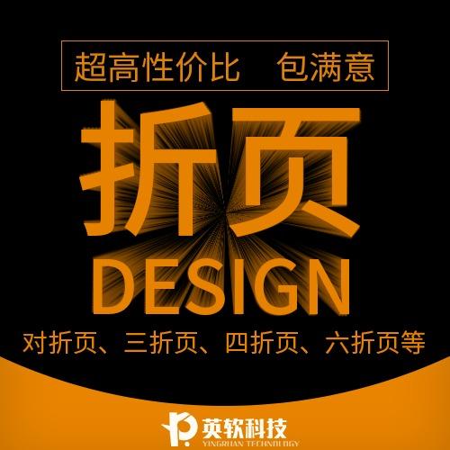 折页(对折页、三折页、四折页、六折页等)设计