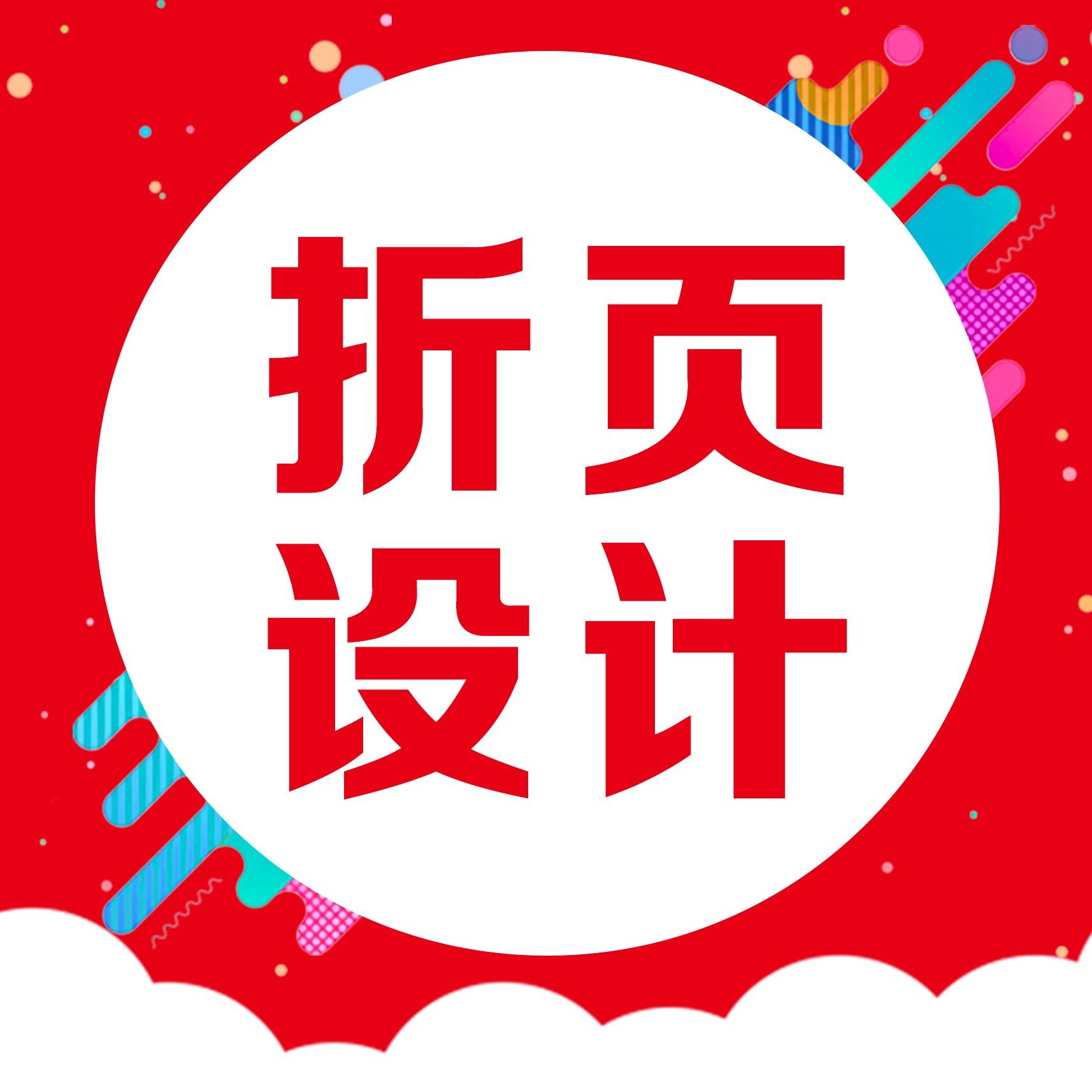 三折页 宣传册 海报 画册 宣传单 菜谱 logo