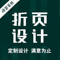 菜谱 设计 餐饮行业中西餐厅火锅店饮料店咖啡店奶茶店茶餐厅甜品店