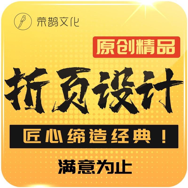 宣传单设计折页设计海报设计旅游店铺互联网餐饮教育宣传单设计