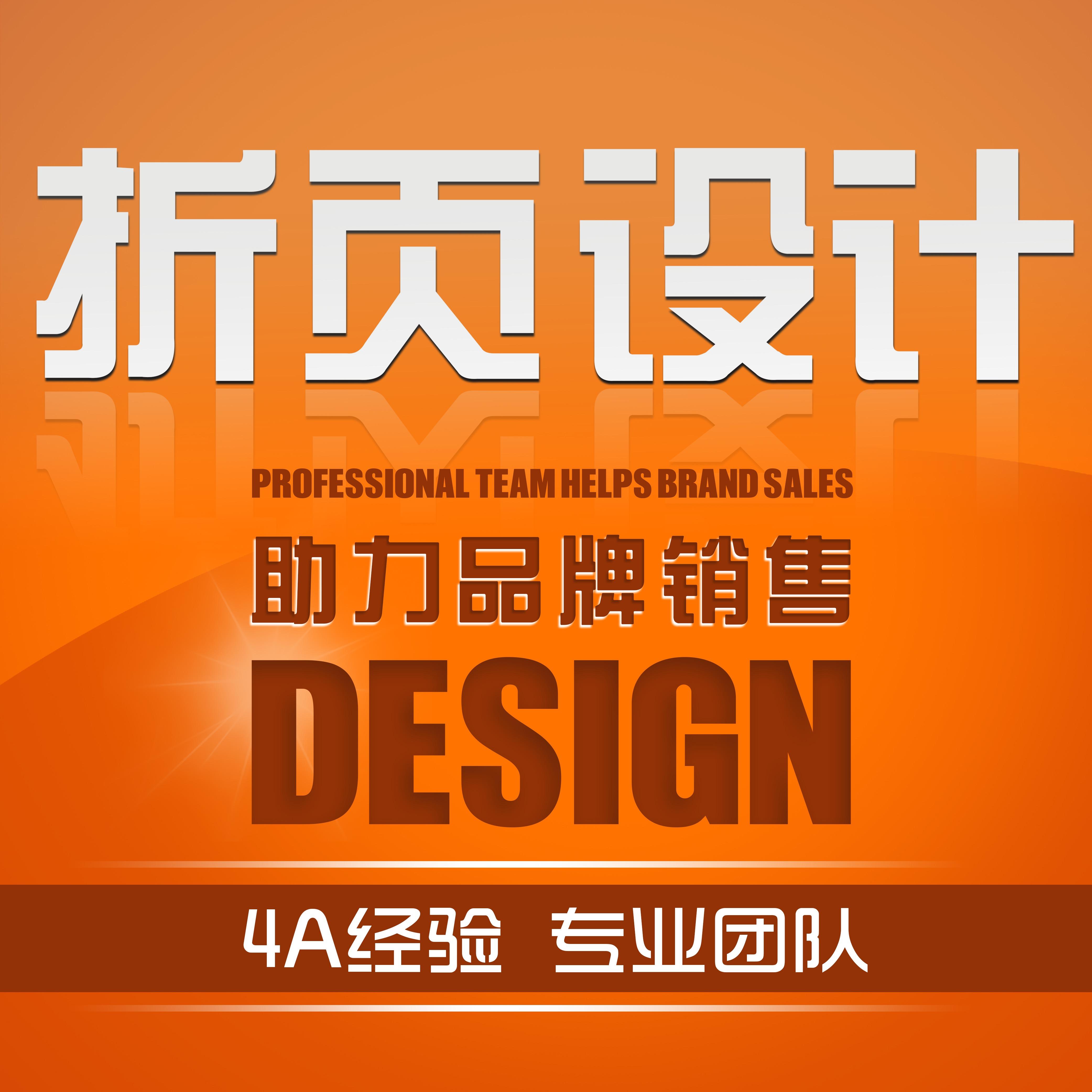 折页设计三折页四折页多折页对折页宣传单设计图片处理企业形象