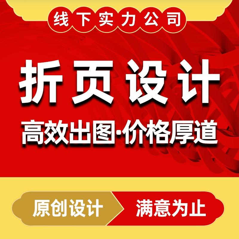 折页设计宣传单三折页展架文化墙易拉宝片海报广告图片名片设计