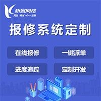 微信在线报修系统定制,设备工单报修系统开发,网上故障报修系统