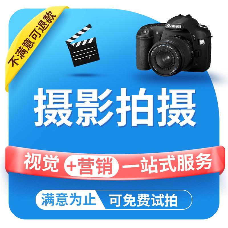 淘宝产品拍摄视频摄影拍照影视食品特产静物场景淘宝摄影图片美工