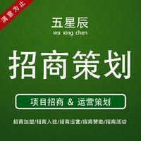 招商商业运营策划活动商城入驻平台赞助加盟 策略 计划书手册宣传