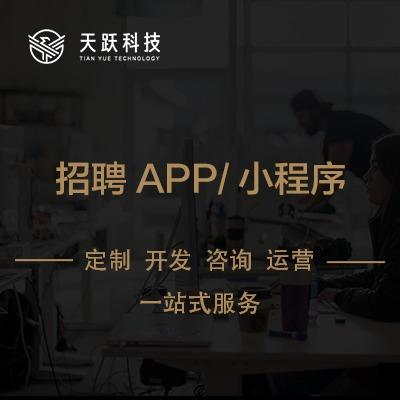 招聘求职,人才招聘,BOSS直聘,58同城,杭州APP小程序