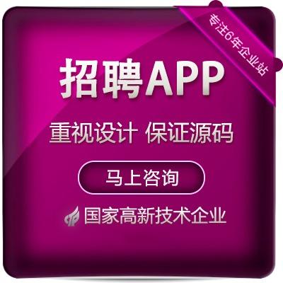 招聘简历在线面试猎头APP小程序开发定制求职app定制开发