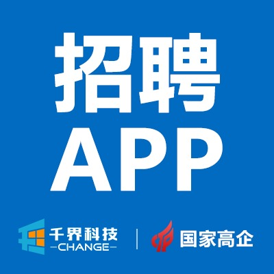 APP定制开发app开发招聘求职APP安卓生鲜商城外卖ios