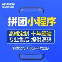 微信站拼团购app 小程序 建设秒杀系统软件商城网站钱包辅助商铺