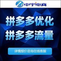 拼多多 推广 pdd网店店铺手机运营关键词流量搜索优化排名