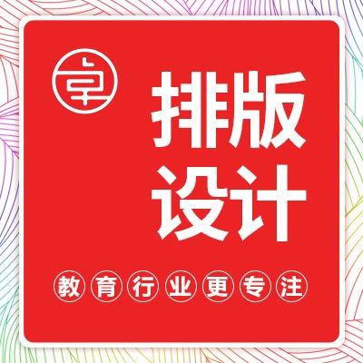书籍 排版 设计 杂志排版 设计 报纸排版 设计 期刊排版 设计 企业内刊
