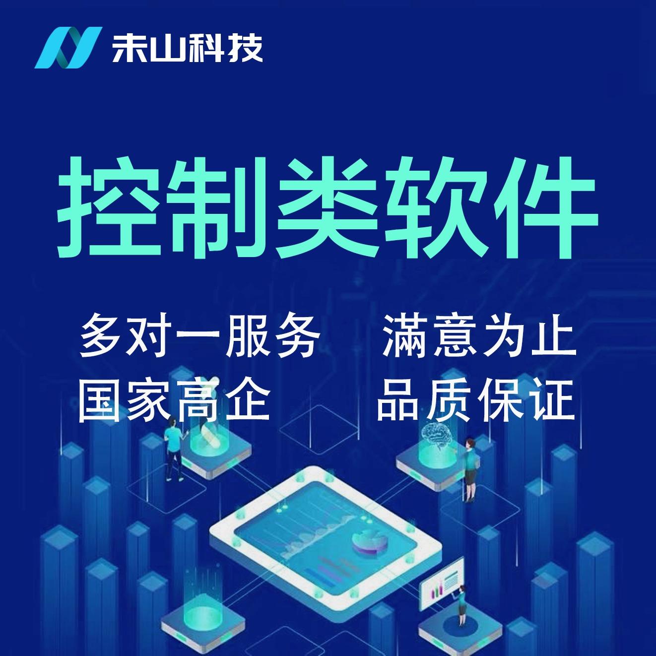 控制类/PLC上位机/串口通信/工控机设备/注塑云台协议开发