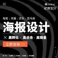 海报店招banner设计动图gif图设计贴片图宣传页画册设计