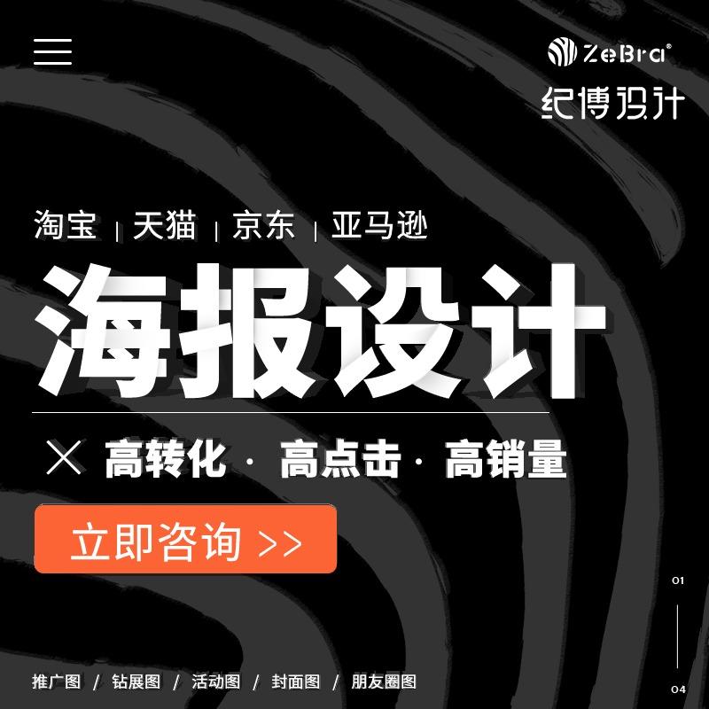 淘宝天猫京东推广图直通车图钻展图朋友圈图海报ppt主图设计