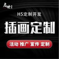 H5开发定制插画设计场景推广 H5游戏招聘营销微信小程序开发