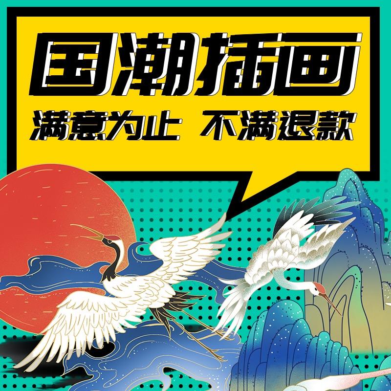 [首席设计]中国风国潮插画设计产品插画插画漫画海报插画卡通